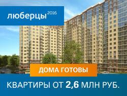 ЖК «Люберцы 2016» Последние квартиры с ключами!